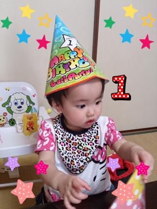 一歳のお誕生日
